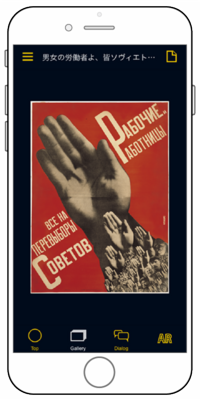 studio shikumi inc russian posters app
